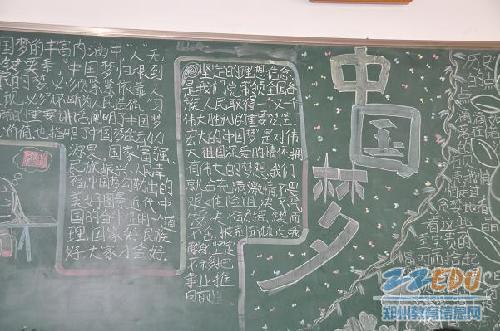 """""""中国梦""""板报   中国梦源文件_中国梦_海报设计   中国梦展"""