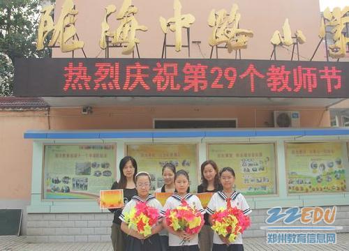二七区淮河东路小学的每一位教师被邀请到主席台接受了学校领导精图片