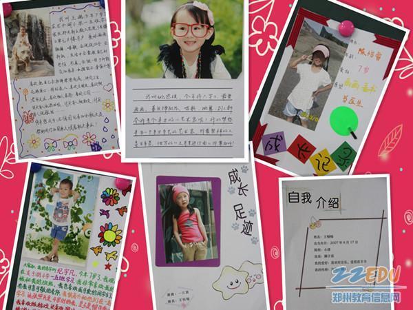 怎么布置qq空间_[郑东新区] 龙子湖小学为孩子制作成长记录袋--郑州校园网