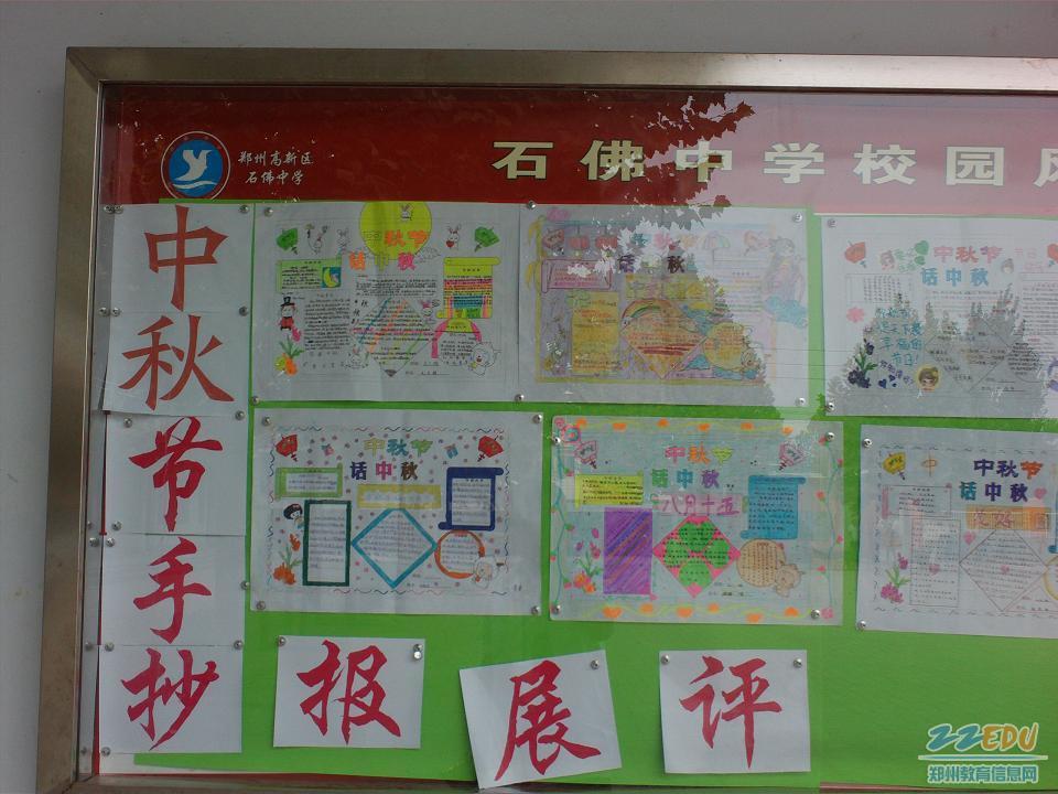 [高新] 石佛中学组织学生开展中秋节手抄报评比活动