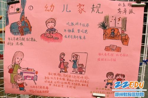 我家的家规 队会_[巩义] 我家有约定 我们来执行--郑州校园网