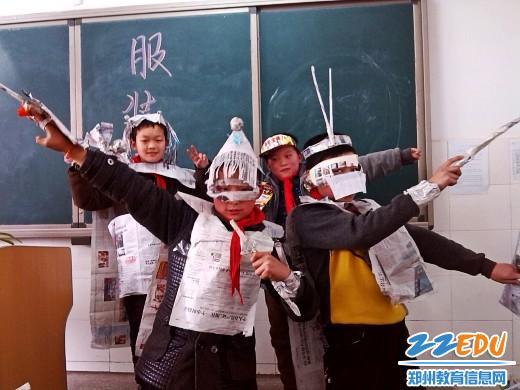 阳光帅气,看我男生组! 在2014年植树节到来之际,为大力开展节约教育,提高同学们动手、动脑及设计制作能力,加强爱护树木的思想教育,3月11日,郑州市第九十二中学五.四班的孩子们在娄梅娟老师带领下,进行了一场别开生面的创意服装秀表演,让孩子们切身体验了一节难忘的环保课。 服装秀表演分为男生组和女生组两大组,创意是利用废旧报纸制作衣服或装饰品。任务布置下去以后,同学们开动脑筋,集思广义,利用发现艺术美和生活美的眼光,组员之间密切合作,充分利用旧报纸本身的色彩和图案,再加以镂空、折皱褶、编织等手法,有