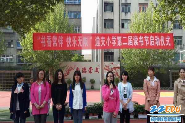 [管城]逸夫小学:第二届读书节快乐无限小学双定镇中心图片