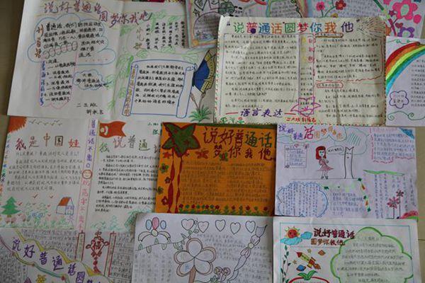 管城区第二实验小学举办推广普通话手抄报展