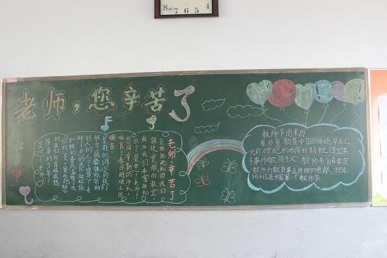 沐秋风,颂师情——高新区南流小学多形式表达教师节祝福