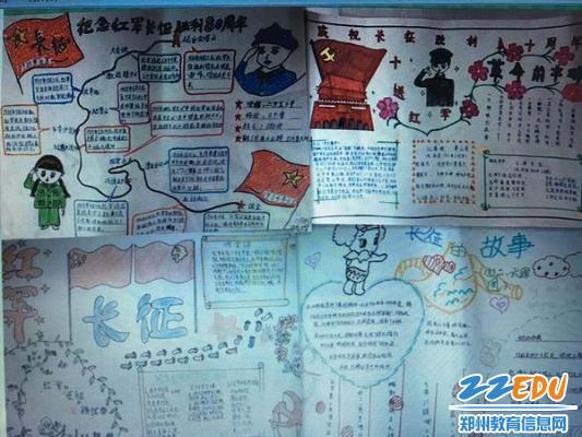 南阳小学开展纪念长征胜利80周年系列教育活动