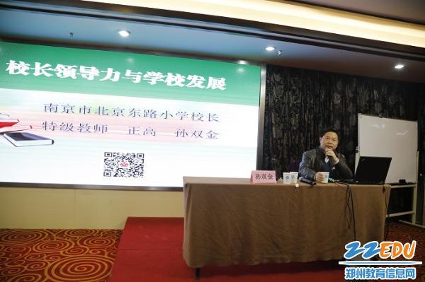 智教育创立者、南京市北京东路小学校长、语文特级教师孙双金做专图片