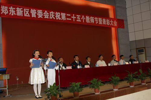 [郑东]隆重庆祝第二十五个教师节涿州松林店小学图片