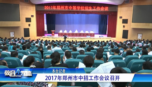 教育全媒体(本台报道)20170519