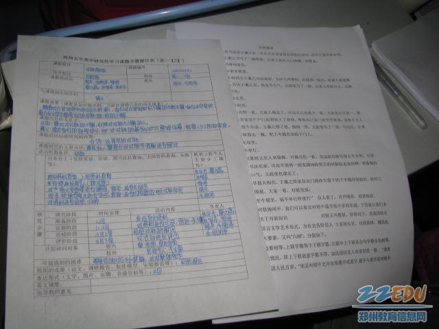 《郑州五中高中研究性学习开题报告》表
