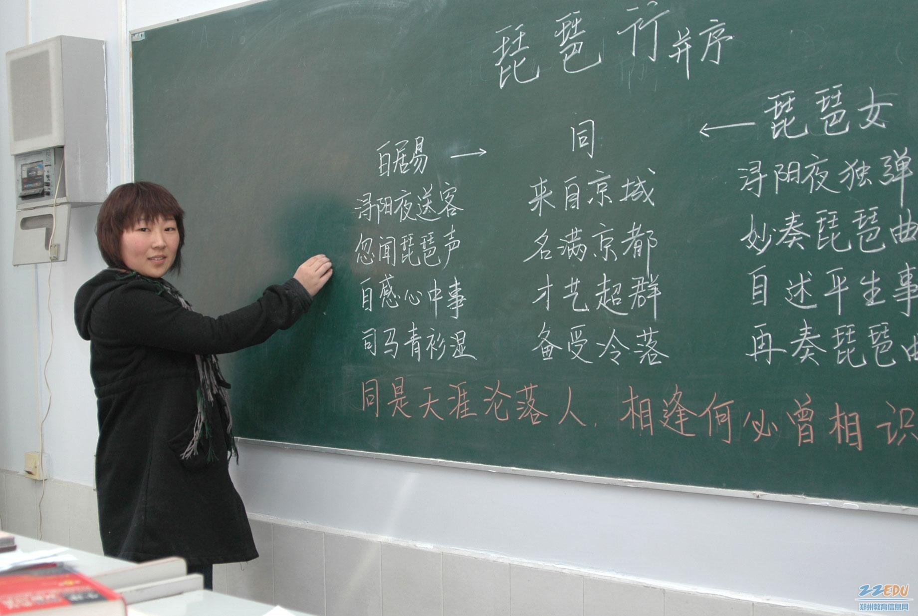 郑州新闻网_[外语学校] 板书设计大赛促进青年教师成长--郑州教育信息网