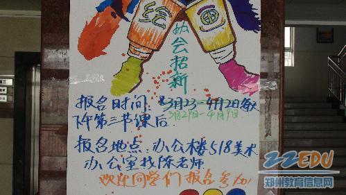 绘画协会招新员海报-十大社团吹响 征兵 集结号
