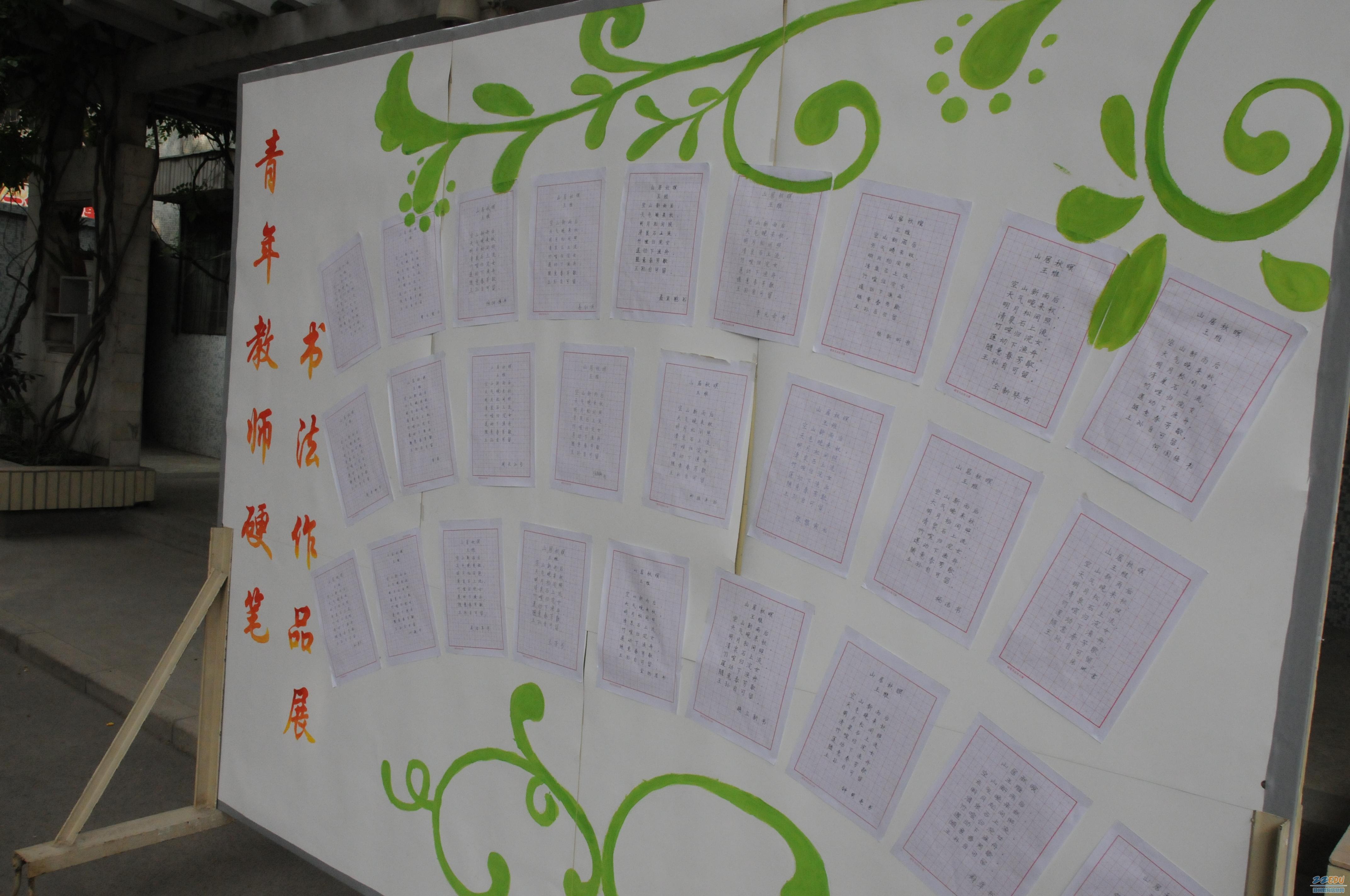 青年/郑州幼师青年教师钢笔字比赛作品展示