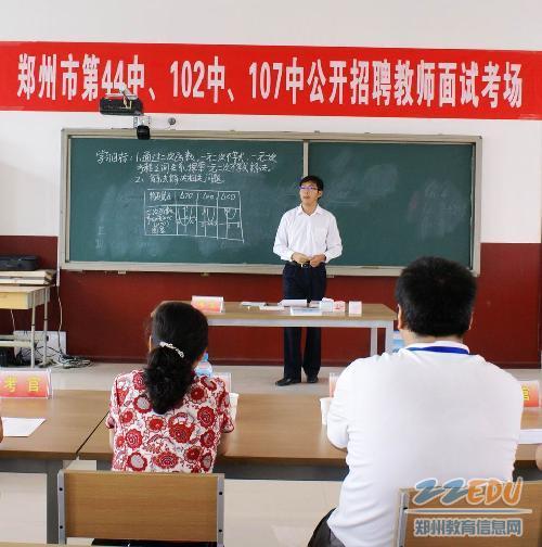 >初中9月2日,郑州市44中,102中,107中2010年公开v初中教师面试正文手机图片