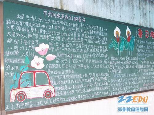开展节水宣传教育活动