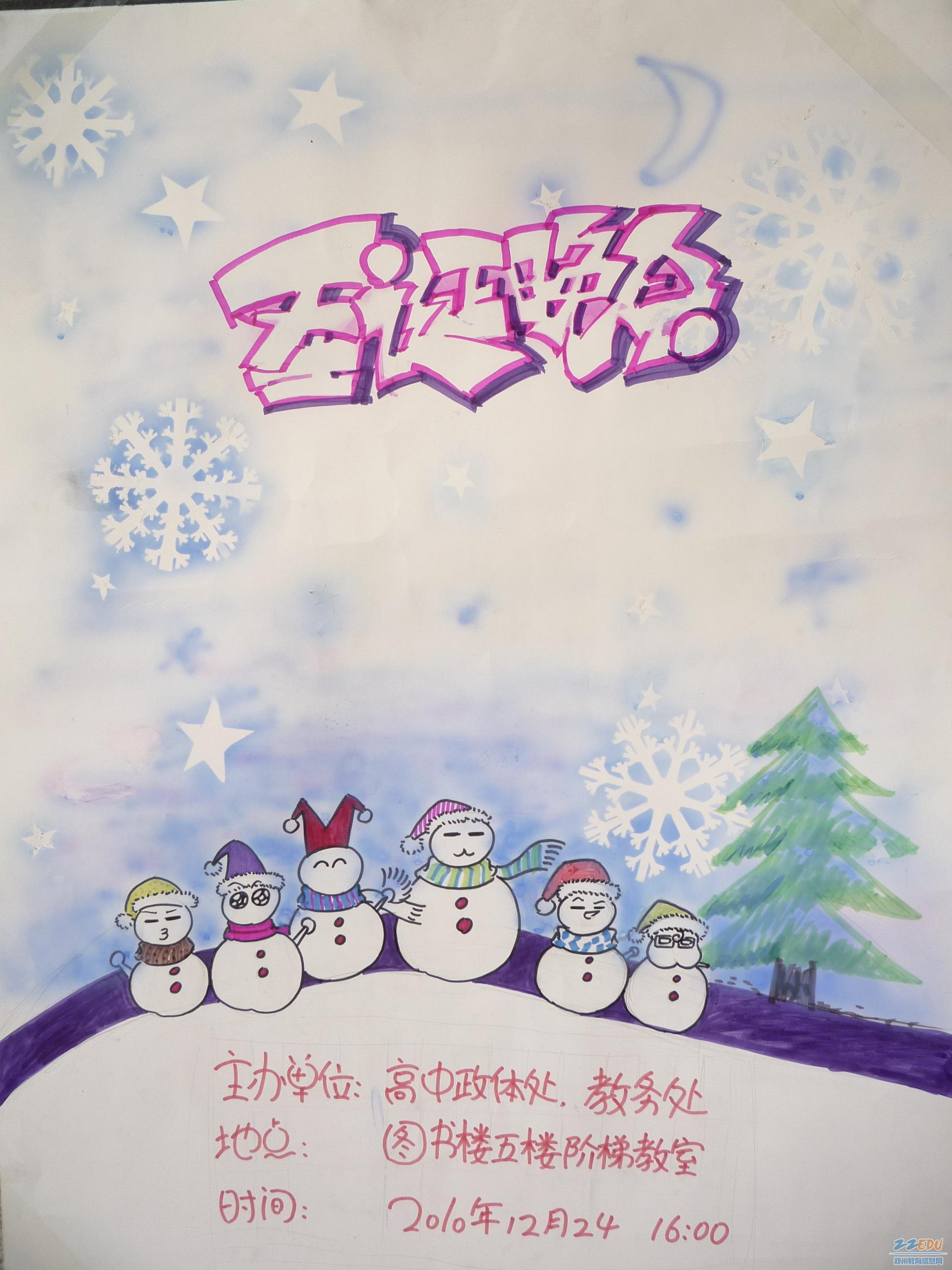 圣诞晚会海报