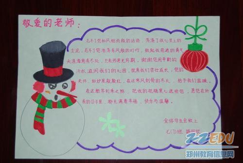 郑州新闻网_[2中] 自制贺卡 真情送老师--郑州教育信息网