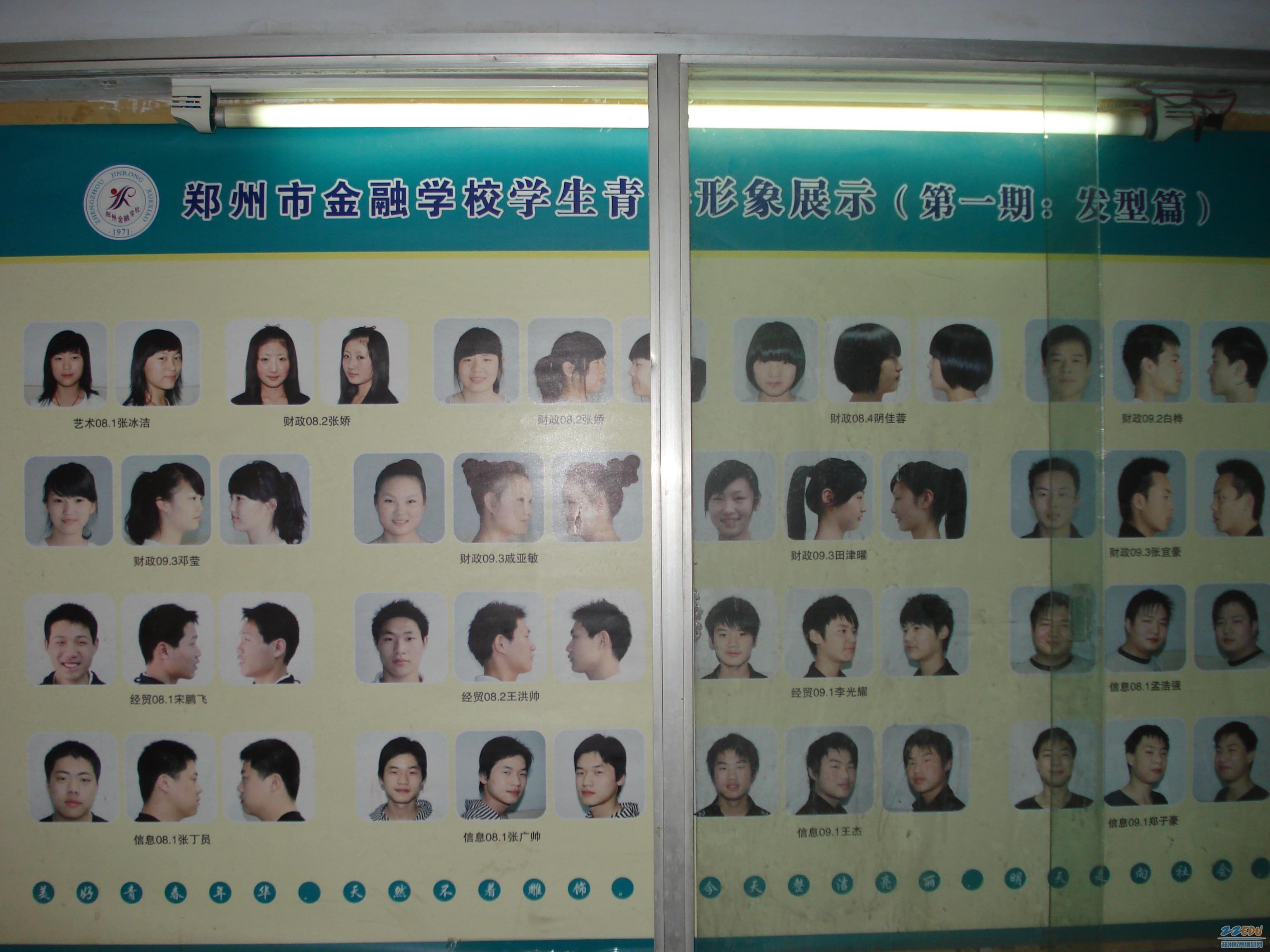 郑州金融学校仪容仪表标准发型展示图片