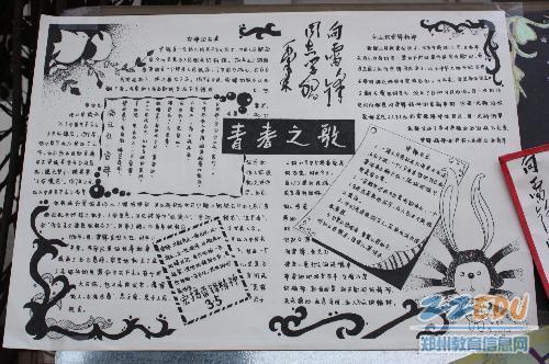 十年前的qq_[18中] 美术生精制手抄报 走向社会宣传雷锋精神--郑州教育信息网