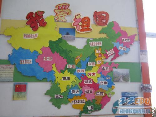 大班墙饰 我爱我的祖国 郑州市实验幼儿园举行室内外环境高清图片