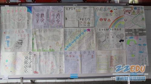 交通安全手抄报话平安 -郑州31中举办交通安全手抄报比赛