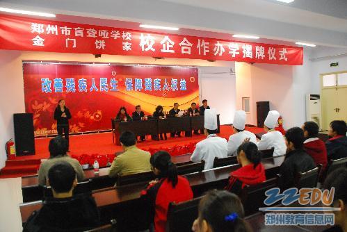 郑州市盲聋哑学校夏校长在揭牌仪式上对学生提出殷切希望-学校企业图片