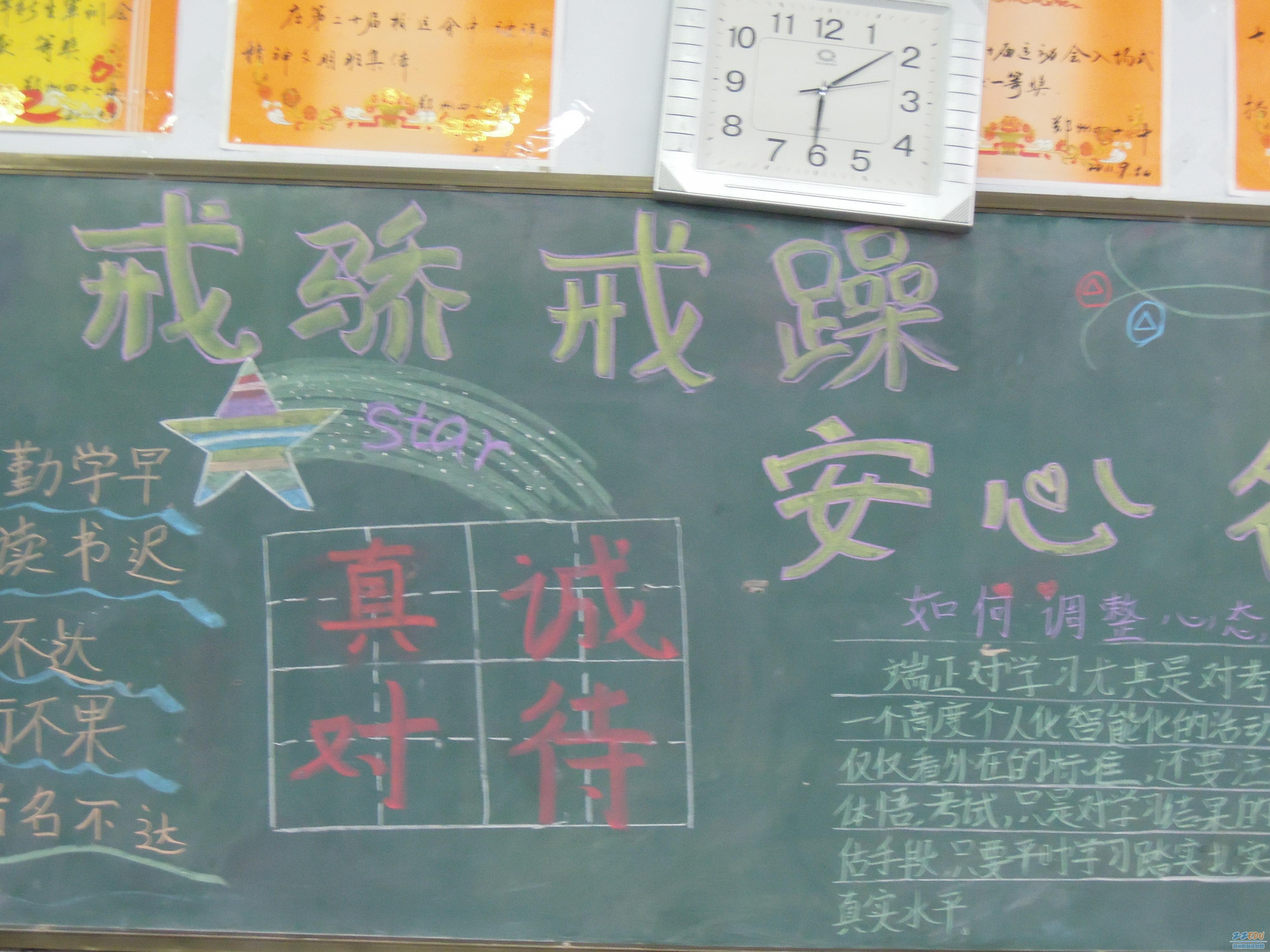 备考期末考试_[42中] 彰班级板报特色,扬诚信考试文化--郑州教育信息网