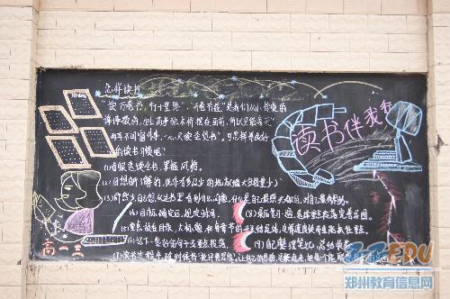 """黑板报的制作更是为营造""""书香校园""""增添了气氛图片"""