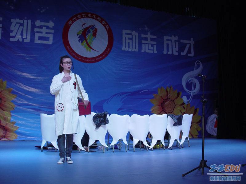 艺术 郑州市/童话剧《爱护牙齿》