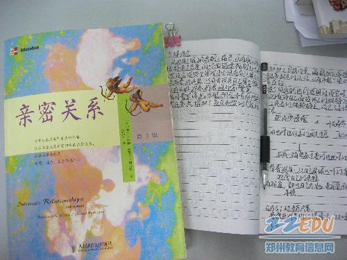 认真撰写读书笔记与心得体会 记录阅读成果-让读书的 厚度 成就教学的