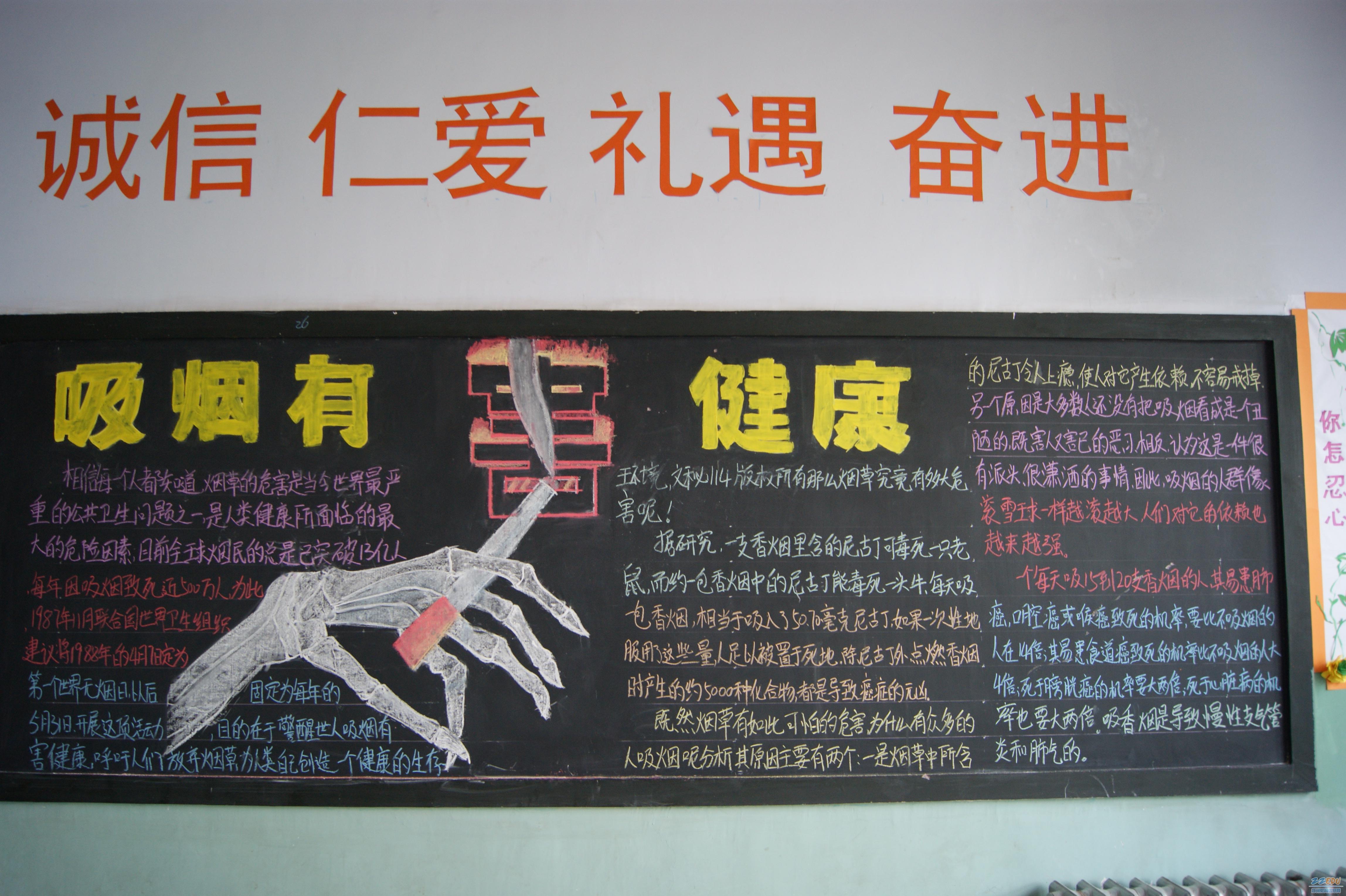 """聋哑学生的宣传""""禁烟""""的室内黑板报图片"""
