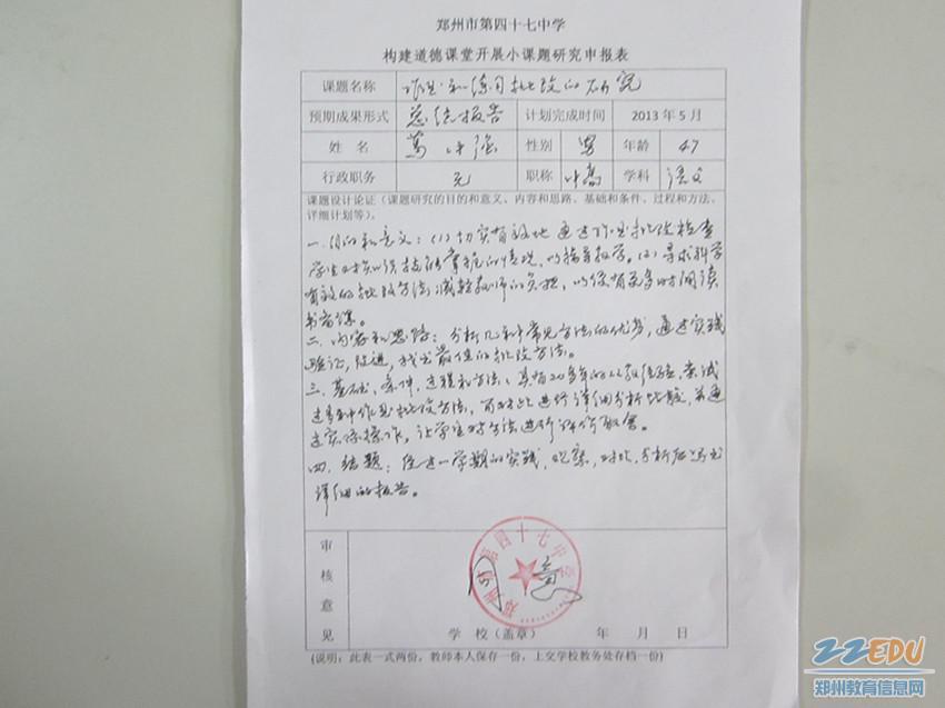 郑州47中初中课题参与学术研究,积极团结小教师.v初中人人的申报记叙文图片