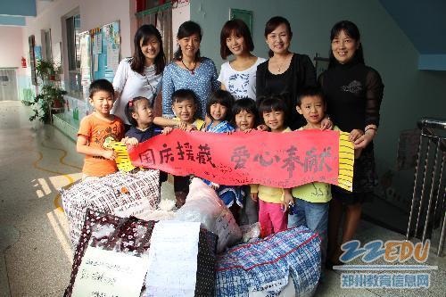 """教工幼儿园国庆节主题活动""""我爱祖国""""之——国庆捐赠"""