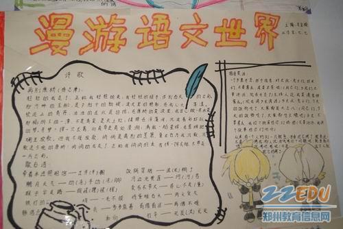郑州19中学生语文手抄报展示