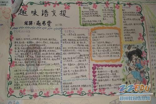教育时讯 >正文  郑州19中学生英语手抄报展示   近日,郑州19中初中部图片