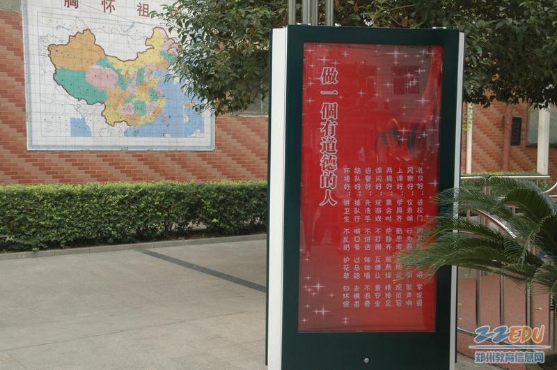 扶轮外语学校开展 向国旗敬礼 做一个有道德的人 网上签名