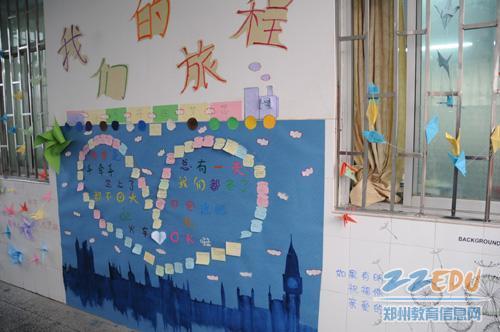 特色班级文化墙-争创特色班级 打造书香校园
