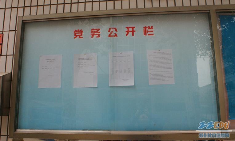 学校历来重视党务和政务公开工作