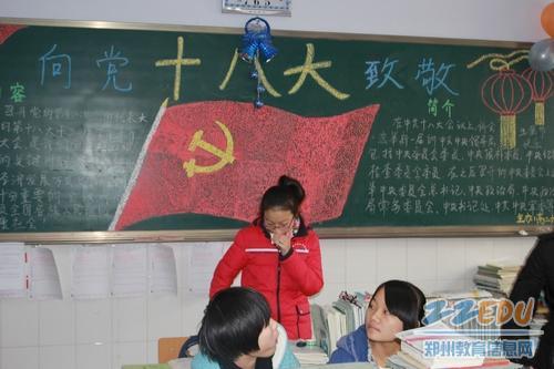解读中国梦,致敬十八大
