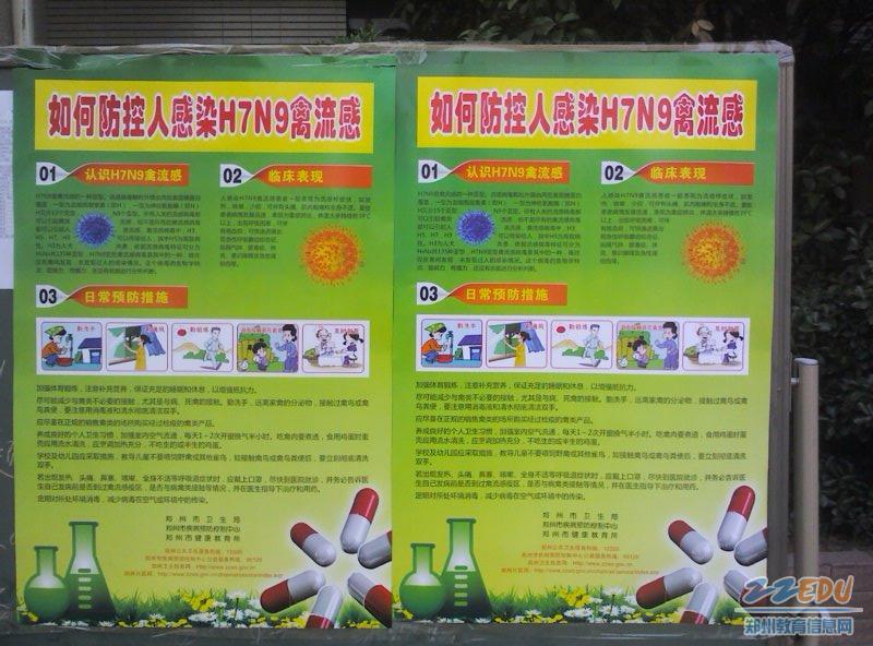 [金融学校] 多种措施并举预防h7n9型禽流感传播