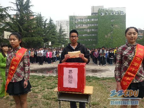 郑州14中高中部捐款雅安爱心地震举行v爱心中生女高车震图片