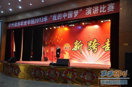 我的工作与中国梦