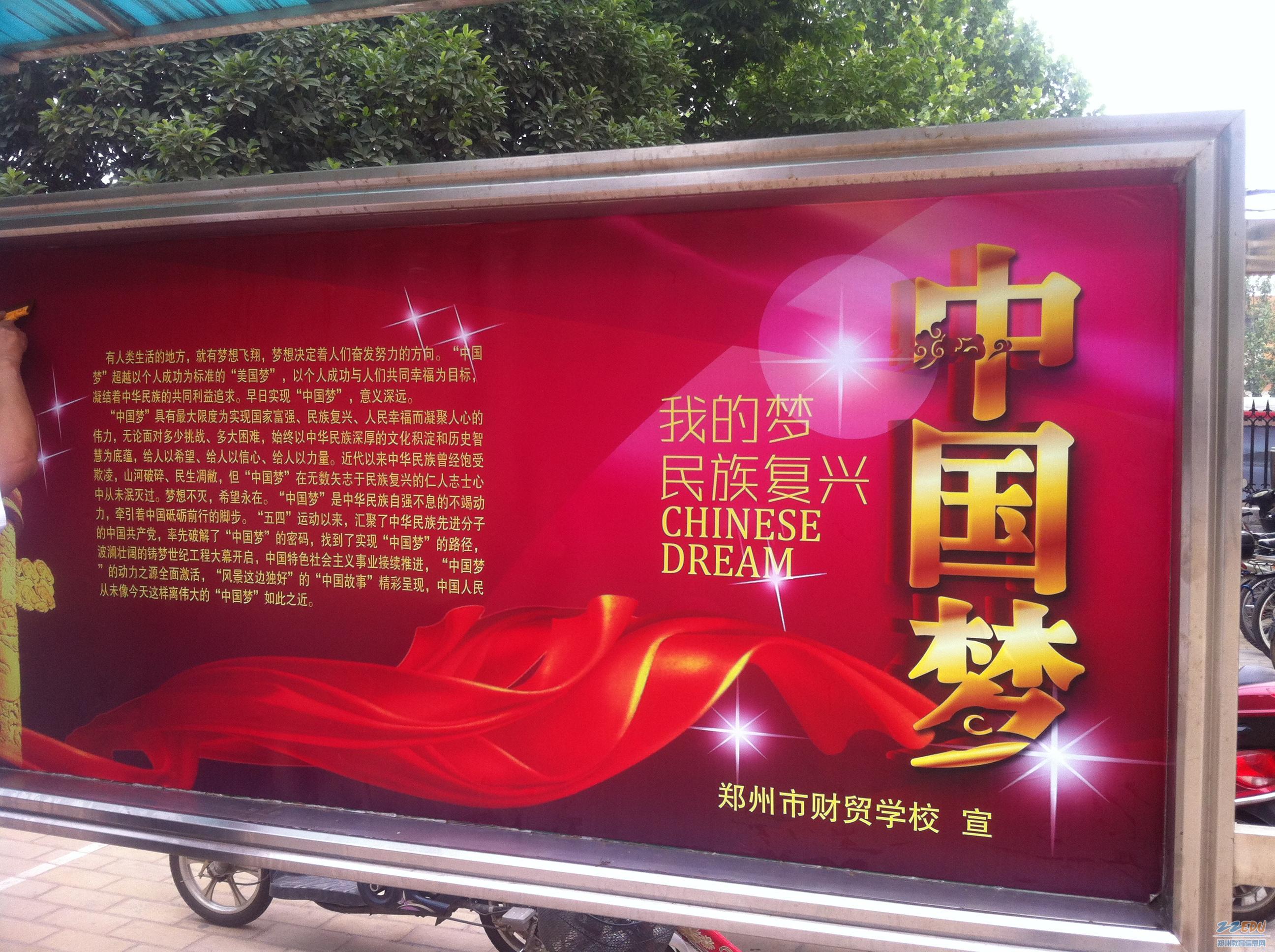 """校园关于""""中国梦""""的宣传展板"""