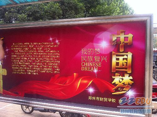 &mbsp;&mbsp;实现中华名族的伟大复兴,是中华民族近代以来最伟大的图片