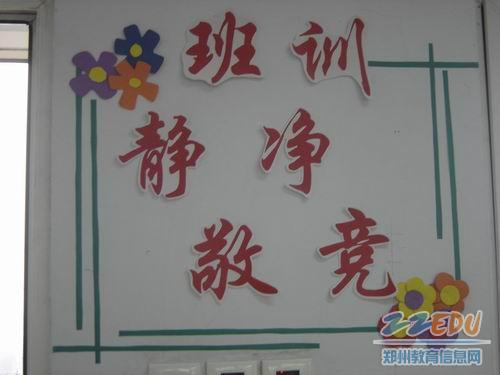 郑州24中小学文化建设靓点纷呈生工v小学学班级图片