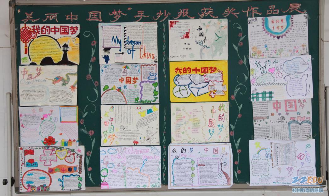 """中国梦""""主题系列活动之一的""""放飞梦想•励志"""