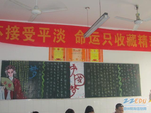 中国梦手绘