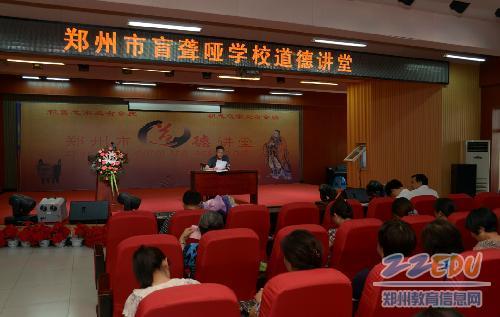 """郑州市盲聋哑学校校长夏依群讲""""道德课堂""""有关工作要求-让师爱生图片"""