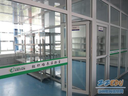 郑州47中建成植物组织培养实验室