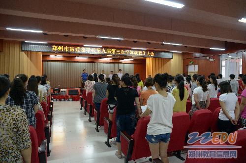 郑州市盲聋哑学校召开第九届第三次全体教职工大会图片